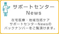 サポートセンターNews