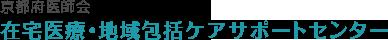 京都府医師会 在宅医療・地域包括ケアサポートセンター
