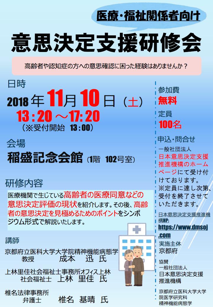 2018-10-11-1-zaitaku