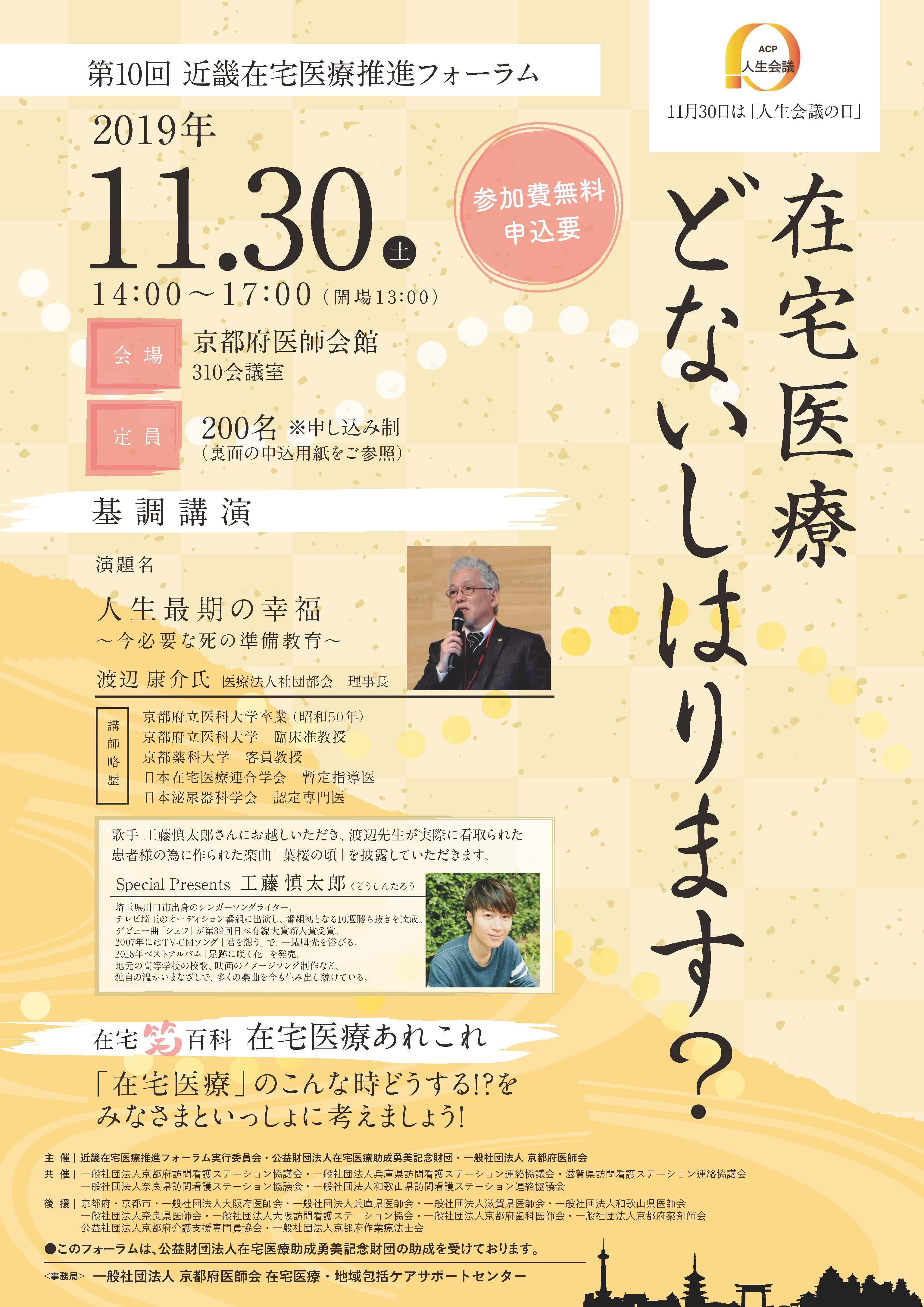 2019-09-02-01-zaitaku